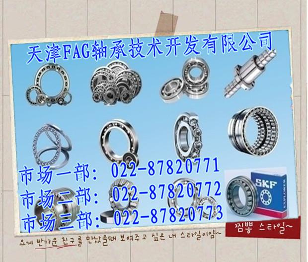 天津FAG轴承销售有限公司