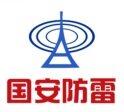深圳国安时代防雷科技有限公司