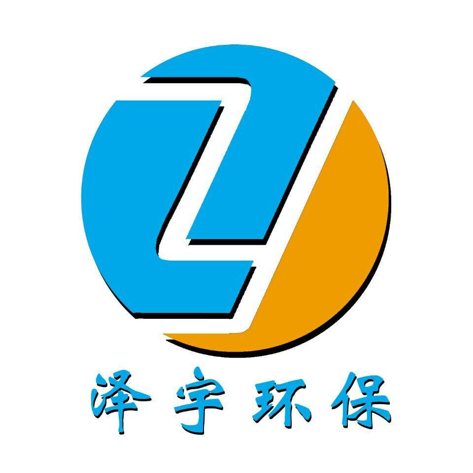 潍坊泽宇环保设备有限公司