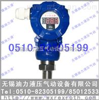 压力变送器XYB-1088