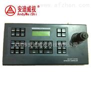 安迪威視品牌 四維主控鍵盤VS7040B