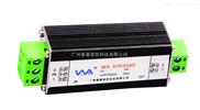 为安WA X/RS485信号电涌保护器