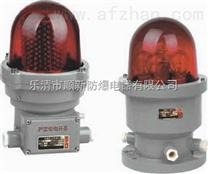 CBZ-LED防爆航空障碍灯