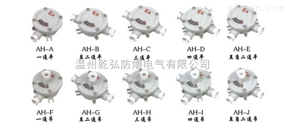 接线盒 商品特征: 1,外选用铝合金高压铸构成型,表面经抛丸后粉末静电