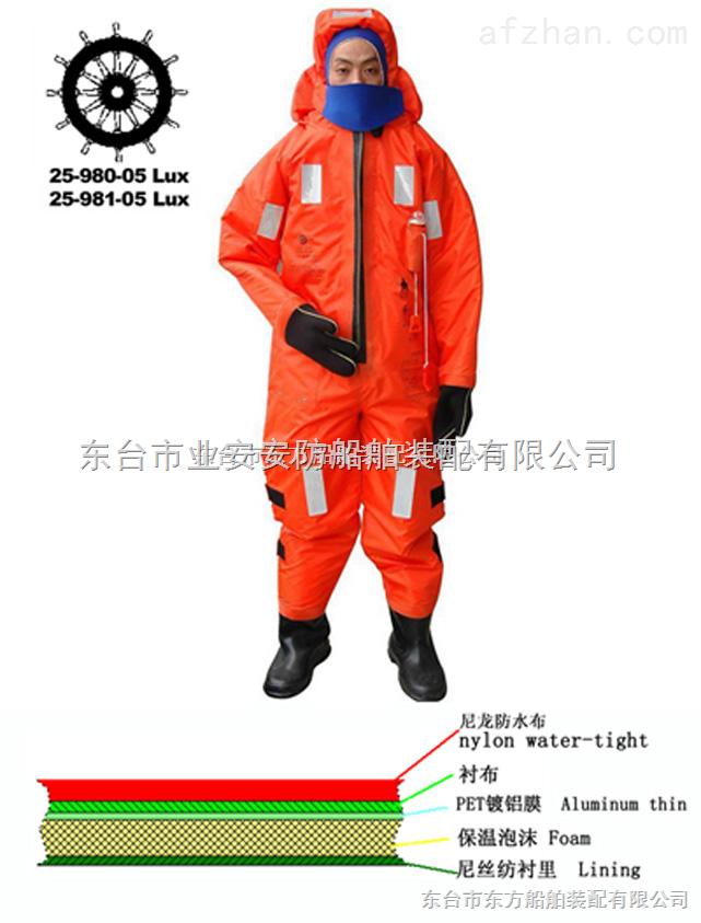 保温服 浸水救生服CCS认证厂家