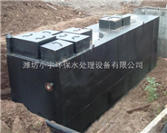 陕西地埋式一体化污水处理设备【厂家】【价格】【尺寸】