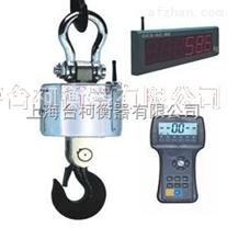 正品直销1-50吨蓝箭OCS-SZ-BE无线配大屏幕电子吊秤,无线传输电子吊磅秤