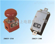 ZDK31-250直流電源按鈕開關(上海永上021-63516777)