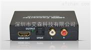 HDMI轉HDMI+音頻轉換器