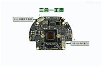 海思3518C 百万高清100W720P 网络摄像机模组 IP模块 ONVIF 一键上网