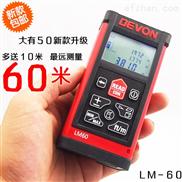 大有LM60米激光测距仪经销地址电话