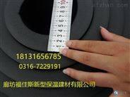 承德阻燃0级橡塑保温管优惠政策\绿色环保橡塑保温板正规厂家专业生产