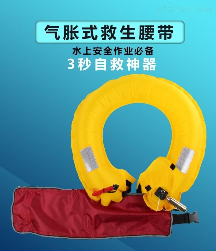全自动(手动)大浮力气胀式腰带救生衣CCS
