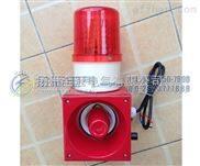 FMD-368型声光报警器