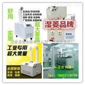 天津工业加湿器厂家直销
