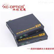 XCGT-FH211K-深圳HDMI光端机 无压缩光纤传20公里