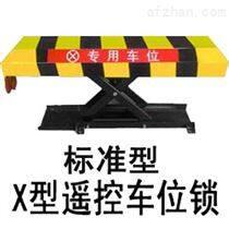 深圳华亿X型遥控车位锁