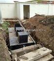 沈阳地埋式一体化污水处理设备出厂价格