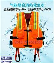 消防救生衣,增强型救生衣