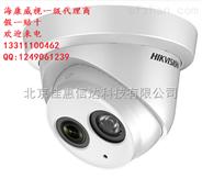 供应海康威视内置拾音器高清网络摄像机一级代理商