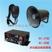 多用途声光警报器BC-2|声光报警器|大功率电子蜂鸣器
