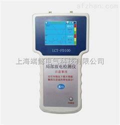 LCT-100S手持式开关柜局部放电定性分析仪