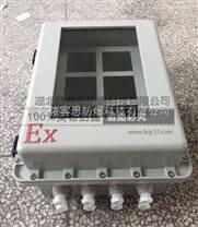BXK58铸铝防爆仪表箱 隔爆型按钮控制箱多功能数显仪表操作箱