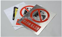 标志牌—购买标志牌来易佰电力专业生产厂家