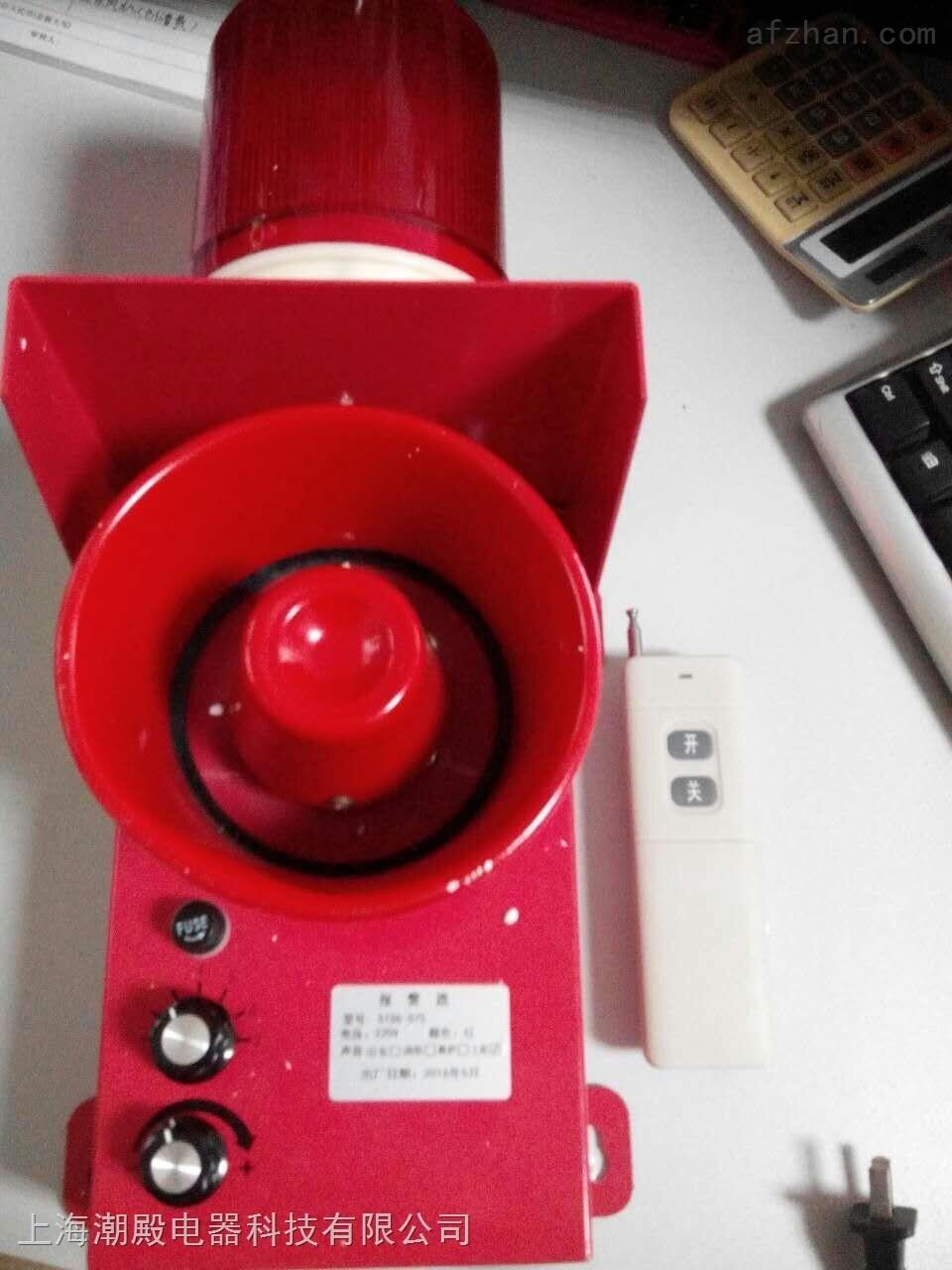 bj-300m大功率语音声光报警器