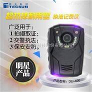 安检记录设备广东德生*执勤记录仪DSJ-600