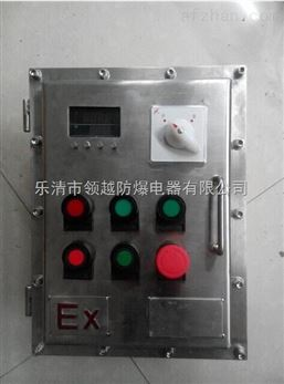 不锈钢防爆电器开关箱