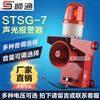 STSG-07廠家直銷順通SJ-2起重機電子蜂鳴器STSG-02船用聲光報警器