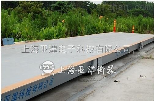 80吨数字式地磅计量精准高稳定性80吨化工行业防爆秤