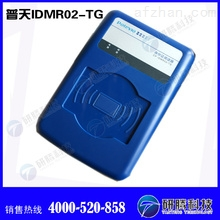 普天CPIDMR02