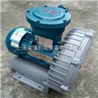 EX-G-5漩涡防爆高压气泵,防爆漩涡气泵,梁瑾防爆环形风机
