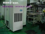 大型厂房专用除湿机,价格优惠
