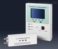 CXP6000型SF6泄漏定量報警系統