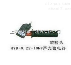 GYB-0.22-10KV旋转头声光验电器
