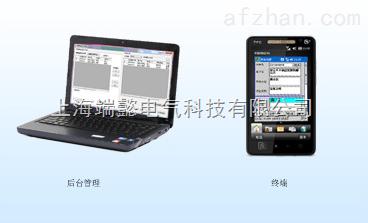 FST-YJ200用电检查管理标准化系统
