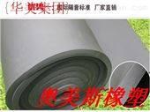 B2级橡塑保温板厂家直供报价