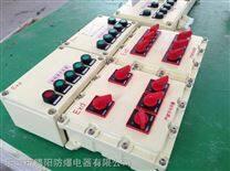 BXX51-4/100D防爆检修配电箱