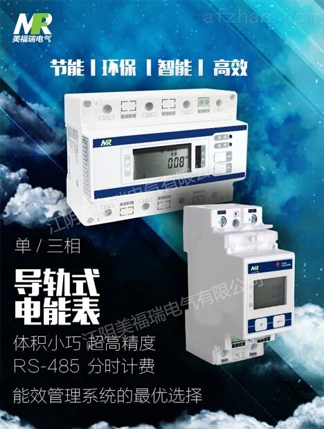 导轨式电能表易于实现低压配电及电能计量