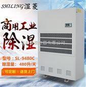 工业除湿机,工业抽湿机,湿菱电器