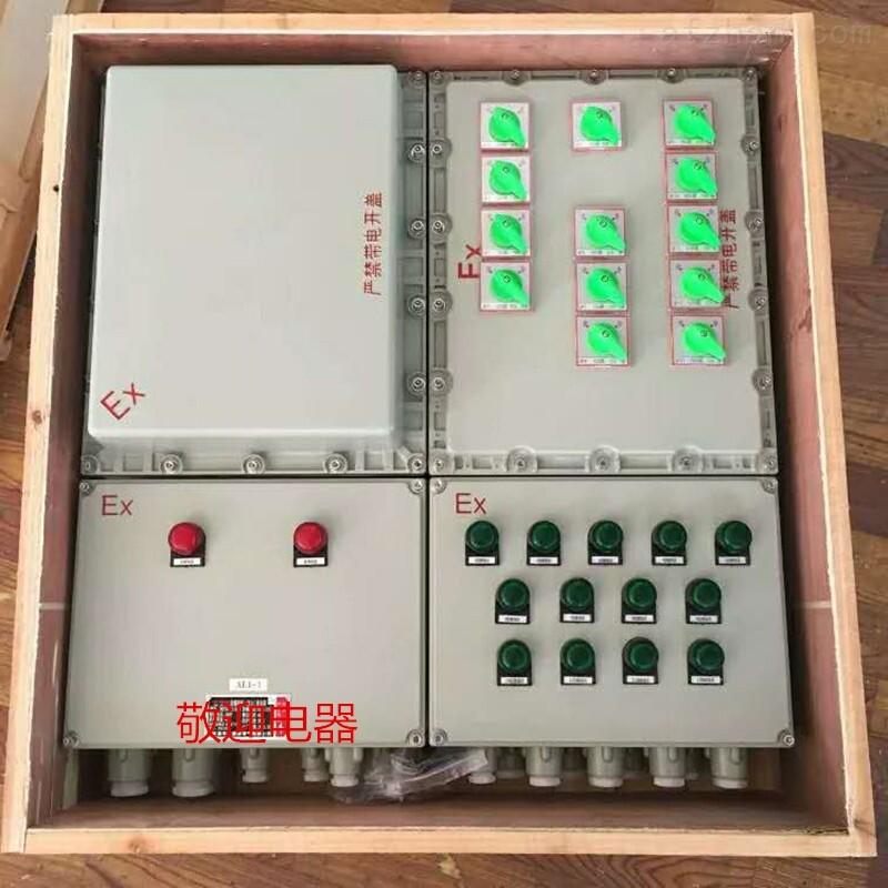 bxmd51防爆配电箱防爆接线箱防爆管件防爆电器