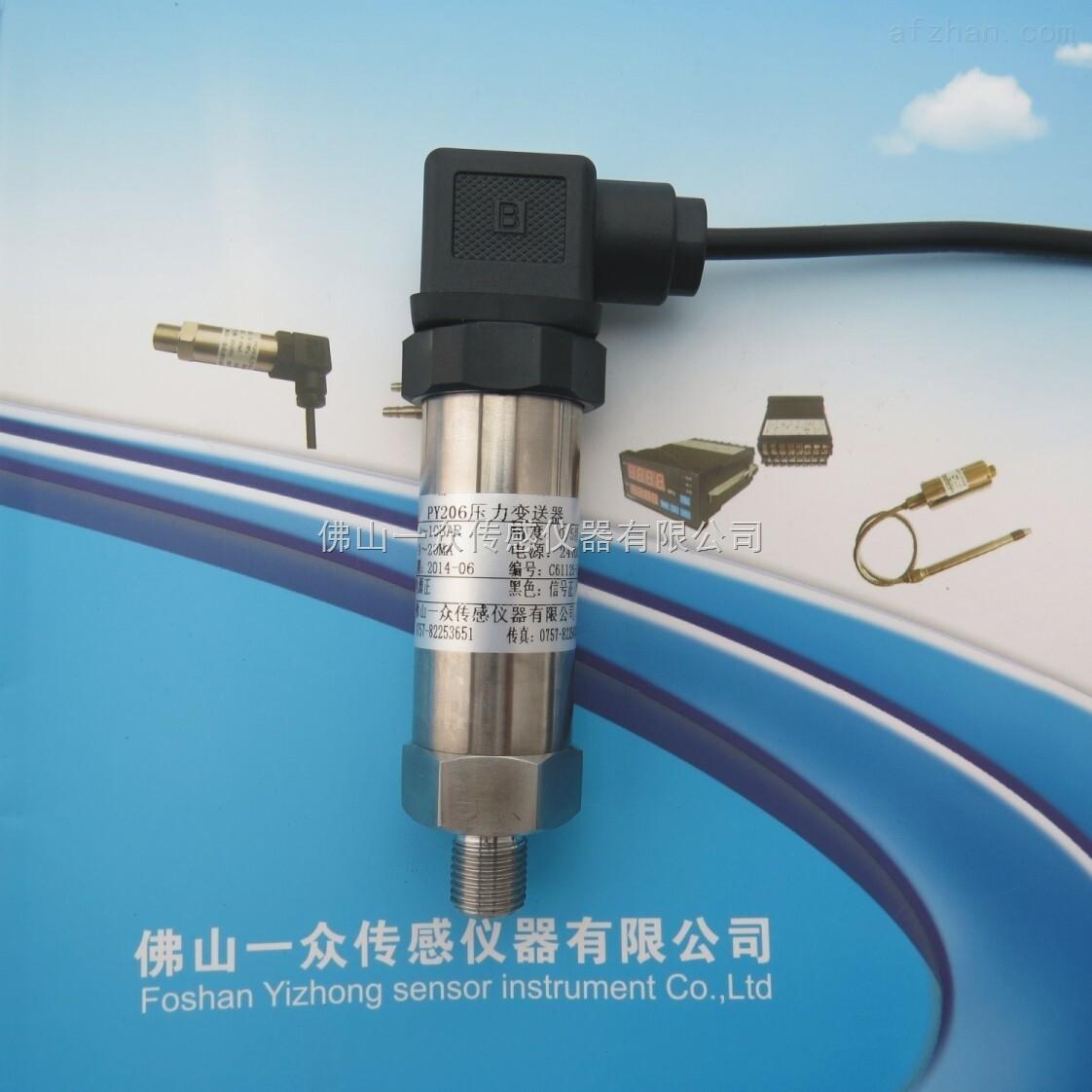 py210 恒压供水压力传感器,水管水压变送器,水泵水压传感器