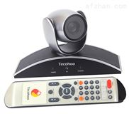 Tecohoo VX10-USB3.0高清变焦视频会议摄像机