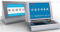 出入口登记管理系统访客一体机