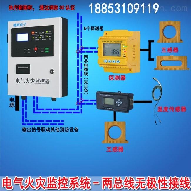 电气火灾监控器安装接线图