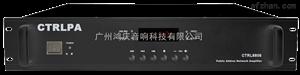 广州肯卓网络化广播功放