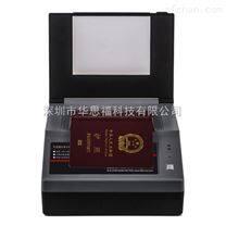 华思福护照识别仪身份证读卡器电子护照阅读器识读仪FSF618